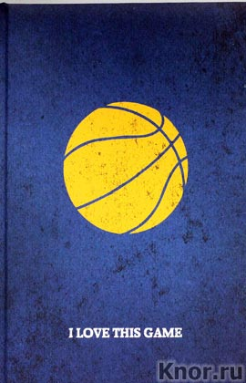 "I love this game. Баскетбол. Серия ""Блокнот спортивного человека"""
