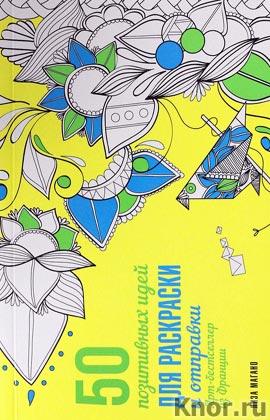 """Лиза Магано, Шарлотта Легри """"50 посланий: позитивные идеи для раскраски и отправки"""" Серия """"Арт-бестселлер: раскраски из Франции"""""""
