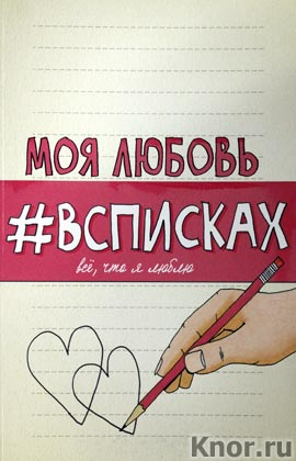 """Л. Нола """"Моя любовь #всписках"""" Серия """"#Всписках. Все, что я люблю!"""""""