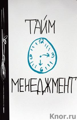"""Тайм-менеджмент. Серия """"Ежедневник N 1"""""""