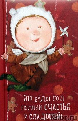 """Евгения Гапчинская """"Angels. Это будет год, полный счастья и сладостей. Блокнот Евгения Гапчинская"""" Серия """"Гапчинская представляет"""""""