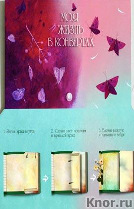 """Моя жизнь в конвертах. Розовый. Серия """"Блокноты с конвертами счастья"""""""