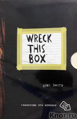 """Кери Смит """"Подарочный комплект """"Уничтожь эту коробку!"""" Серия """"Блокноты для счастливых людей. Мировой бестселлер"""""""