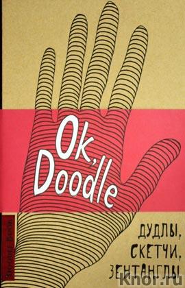 """Doodlebook. Ok, Doodle! Дудлы, скетчи, зентанглы. Серия """"Дорисуй. Книги для скетчей, рисунков и записей"""""""