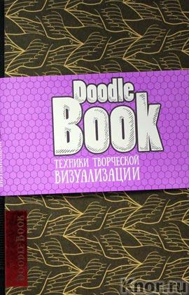 """DoodleBook. Техники творческой визуализации. Серия """"Дорисуй. Книги для скетчей, рисунков и записей"""""""