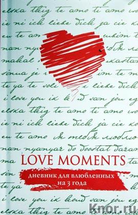 """Love Moments. Дневник для влюбленных на 3 года (белый). Серия """"Пятибуки. Дневники на 5 лет"""""""