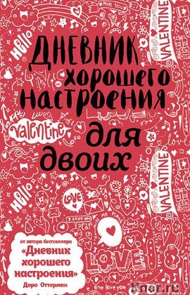 """Доро Оттерман """"Дневник хорошего настроения для двоих (розовый)"""" Серия """"Дневник хорошего настроения"""""""