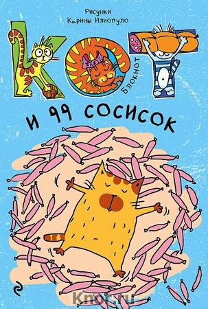 "Блокнот. Кот и 99 сосисок. Серия ""Блокноты. Без кота и жизнь не та"""