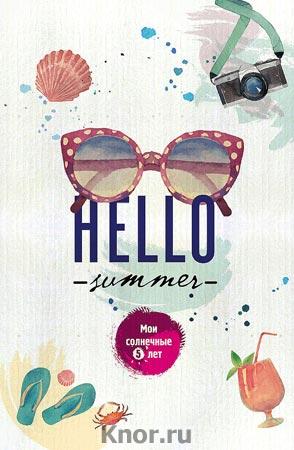 """Hello Summer. Мои солнечные 5 лет. Серия """"Пятибуки. Дневники на 5 лет"""""""