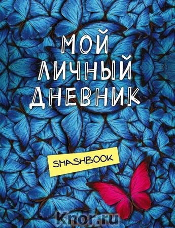 """Мой личный дневник """"Не такой как все"""". Серия """"Смэшбук"""""""
