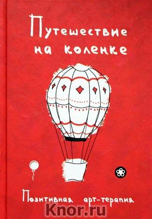 """Составитель И.А. Монахова """"Путешествие на коленке"""""""