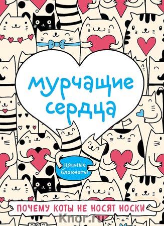 """Мурчащие сердца. Почему коты не носят носки. Серия """"Няшные блокноты"""""""