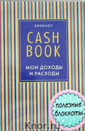 """CashBook. Мои доходы и расходы + Дневник твоих месячных. Серия """"Полезные блокноты"""""""