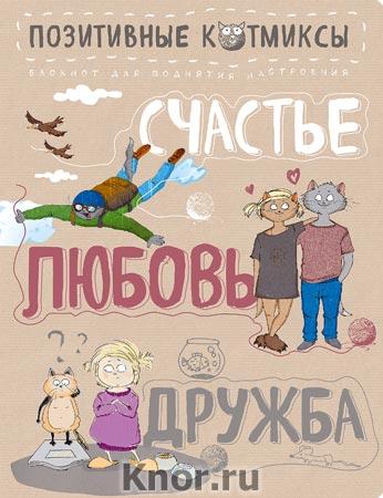 """Bird Born """"Блокнот. Счастье. Любовь. Дружба (бежевый)"""" Серия """"Блокнот. Позитивные КОТмиксы"""""""