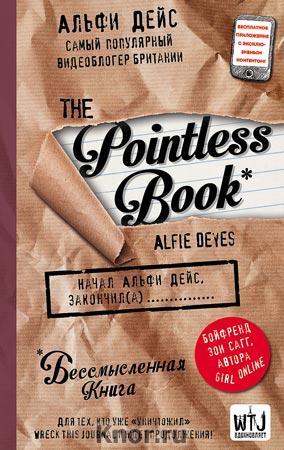 """Альфи Дейс """"Pointless book (бессмысленная книга)"""" Серия """"Блокноты для счастливых людей. Мировой бестселлер"""""""