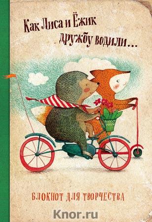 "Е. Гончарова ""Блокнот. Как Лиса и Ёжик дружбу водили"" Серия ""Блокноты о добре и дружбе"""