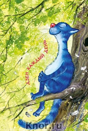 """Рина Зенюк """"Блокнот. Дзен каждый день"""" Серия """"Блокноты. Синие коты Рины Зенюк"""""""