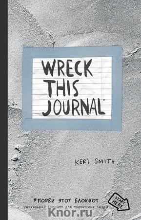 """Кери Смит """"Уничтожь меня! Уникальный блокнот для творческих людей. Wreck this journal"""" Серия """"Блокноты для счастливых людей. Мировой бестселлер"""""""