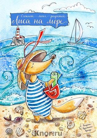"""Блокнот. Лиса на море. Серия """"Блокноты. Милые лисы"""""""