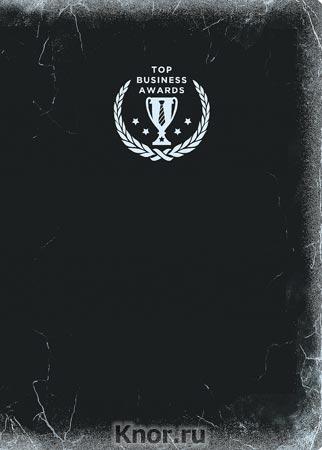 """Сверхежедневник (черный). Серия """"Блокноты. Top Business Awards"""""""