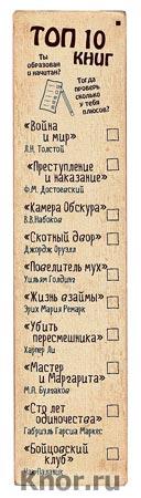 """Закладка с резинкой. ТОП-10 книг. Серия """"Артзакладка"""""""