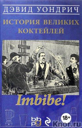 """Дэвид Уондрич """"Imbibe! История великих коктейлей"""" Серия """"Вина и напитки мира"""""""