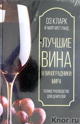 """Оз Кларк, Маргарет Ранд """"Лучшие вина и виноградники мира. Полное руководство для ценителей"""""""