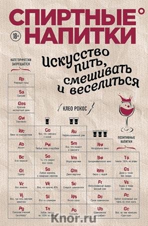 """Клео Рокос """"Спиртные напитки. Искусство пить, смешивать и веселиться"""" Серия """"Вина и напитки мира"""""""