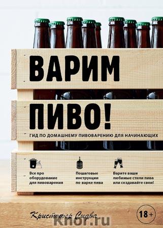 Сидва Варим пиво! Гид по домашнему пивоварению для начинающих  - купить книгу