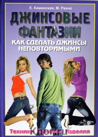 """Джинсовые фантазии. Как сделать джинсы неповторимыми. Серия """"Умелые руки. Красивые вещи своими руками"""""""