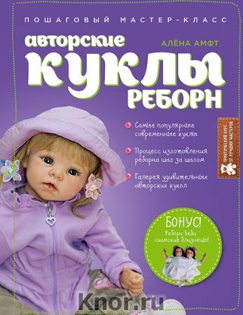 "Алена Амфт ""Авторские куклы Реборн. Пошаговый мастер-класс"" Серия ""Авторские куклы и игрушки"""