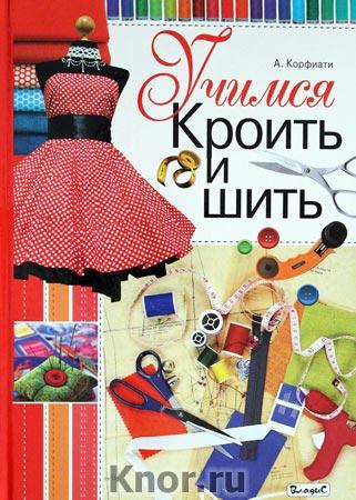 "Анастасия Корфиати ""Учимся кроить и шить"""