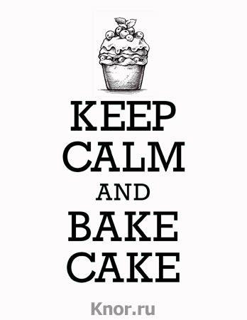 """Книга для записи рецептов. KEEP CALM and BAKE CAKE. Серия """"Кулинария. Книги для записи рецептов"""""""