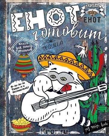 """Енот готовит. Книга для записи рецептов (енот-мексиканец). Серия """"Блокноты-Еноты. Дерзкий Енот"""""""