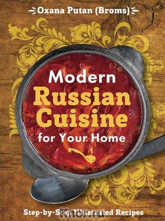 """Oxana Putan """"Modern Russian Cuisine for Your Home"""" Серия """"Книги-бестселлеры на английском языке"""""""