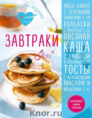 "Завтраки. Серия ""Кулинария. Ты классная хозяйка!"""