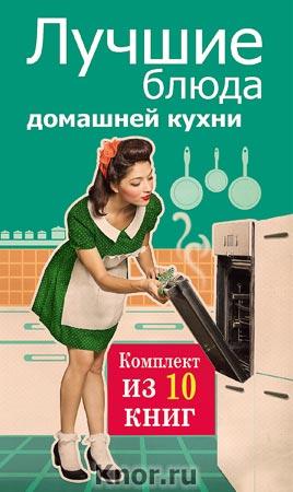 Лучшие блюда домашней кухни. Комплект из 10 книг