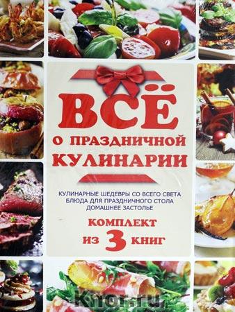 """Всё о праздничной кулинарии. Комплект из 3-х книг. Серия """"Лучший подарок"""""""