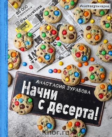 """Анастасия Зурабова """"Начни с десерта!"""" Серия """"Инстакулинария"""""""