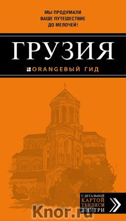 """М.А. Крузе """"Грузия"""" Серия """"Оранжевый гид"""""""