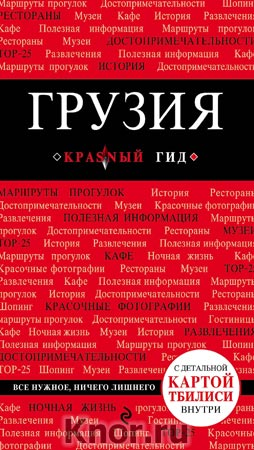 """Д. Кульков """"Грузия"""" Серия """"Красный гид"""""""