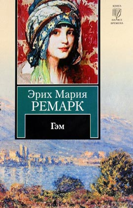 "Эрих Мария Ремарк ""Гэм"" Серия ""Книга на все времена"" Pocket-book"