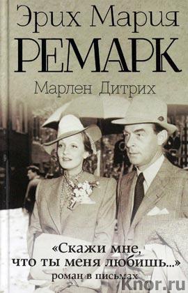 """Эрих Мария Ремарк, Марлен Дитрих """"Скажи мне, что ты меня любишь... """" Серия """"Возвращение с Западного фронта"""""""