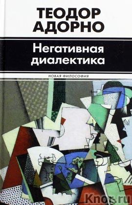 """Теодор Адорно """"Негативная диалектика"""" Серия """"Новая философия"""""""