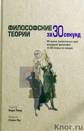 """Барри Лёвер """"Философские теории за 30 секунд"""" Серия """"Узнать за 30 секунд"""""""