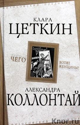 """Клара Цеткин, Александра Коллонтай """"Чего хотят женщины?"""" Серия """"Философский поединок"""""""