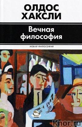 """Олдос Хаксли """"Вечная философия"""" Серия """"Новая философия"""""""