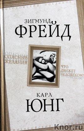 """Зигмунд Фрейд, Карл Юнг """"Опасные желания. Что движет человеком?"""" Серия """"Философский поединок"""""""