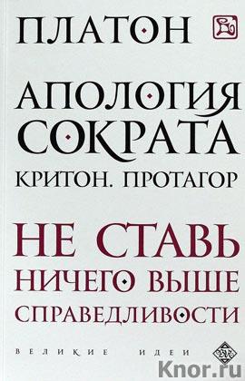 "Платон ""Апология Сократа. Критон. Протагор"" Серия ""Великие идеи"""