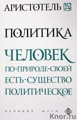 """Аристотель """"Политика"""" Серия """"Великие идеи"""""""